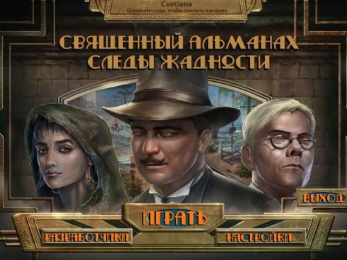 Священный Альманах: Следы жадности   - полная русская версия