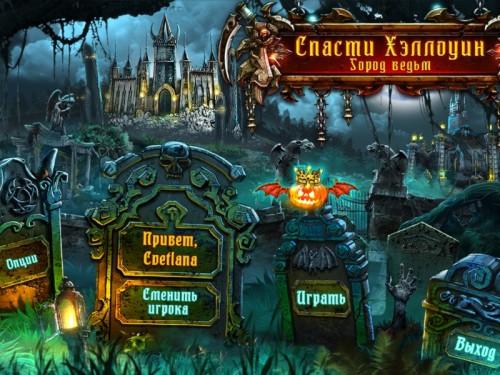 Спасти Хэллоуин: Город ведьм - полная русская версия