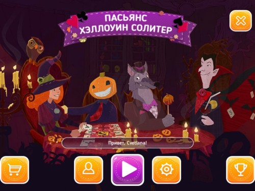 Пасьянс: Хэллоуин солитер   - полная русская версия