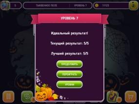 Пасьянс: Хэллоуин солитер, результаты уровня