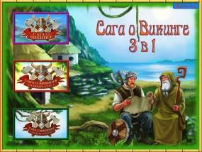 Сага о Викинге 3 в 1 / Viking Saga 3 in1 (2013-2014/Rus) - сборник игр
