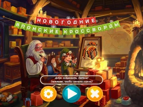 Новогодние японские кроссворды  - полная русская версия