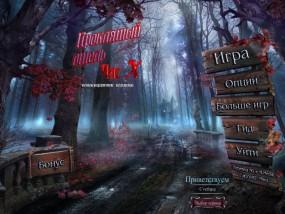 Проклятый отель 10: Час Х / Haunted Hotel 10: The X (2015/Rus) - коллекционное издание