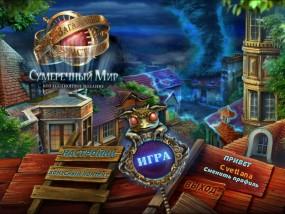 Загадочные истории 2: Сумеречный мир / Mystery Tales 2: The Twilight World (2015/Rus) - коллекционное издание