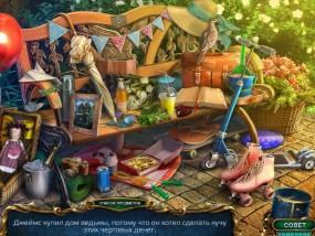 Загадочные истории 2: Сумеречный мир, сцена поиска предметов, роликовые коньки, деревянная скамейка