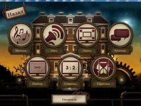 Комнаты 2: Неразрешимая загадка, настройки игры
