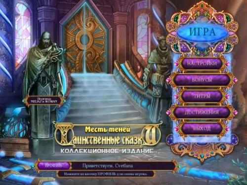 Таинственные сказки 2: Месть Теней / Shrouded Tales 2: Revenge of Shadows (2015/Rus) - коллекционное издание