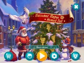 Пасьянс Пары: Новый год / Solitaire Christmas: Match 2 Cards (2015/Rus) - полная русская версия