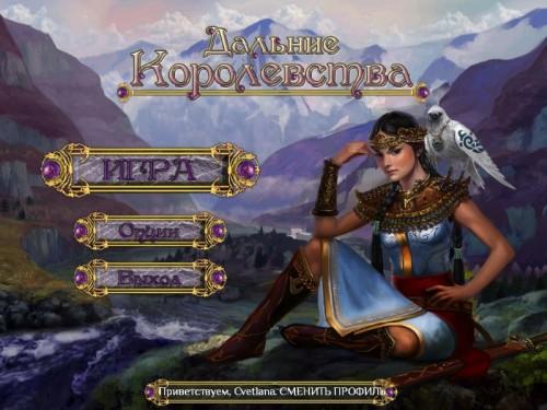 Дальние Королевства / The Far Kingdoms (2015/Rus) - полная русская версия