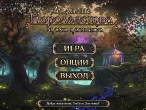 Дальние королевства 4: Эпоха пасьянса / The Far Kingdoms 4: Age of Solitaire (2015/Rus) - первая русская версия