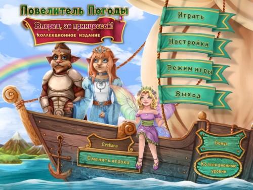Повелитель погоды 5: Вперед, за принцессой (2015/Rus) - коллекционное издание