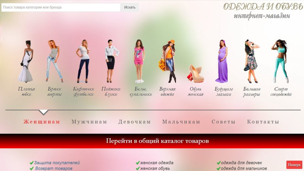 Одежда и обувь интернет-магазин